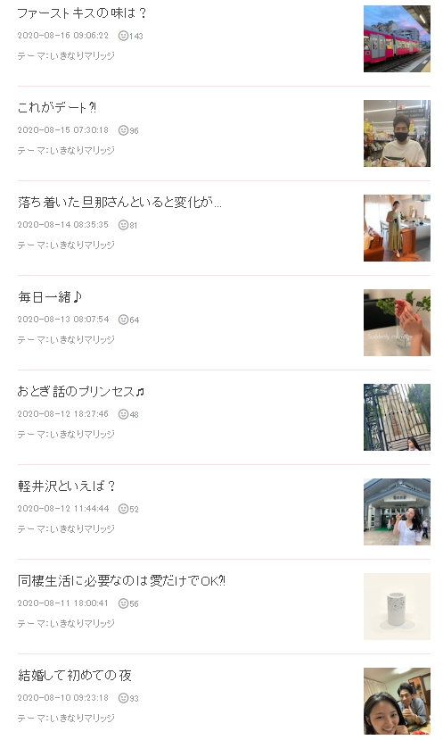 マリア ブログ 濱崎